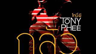 กลัว TONY PHEE [โทนี่ ผี] [Official Audio]