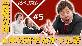 受験の神様、山本先生が許せなかった話 [だべりずむ] 第五回 【動画紹介...