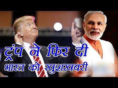 America ने लाखों indians को दी खुशखबरी, trump ने दिया भारतीय को तोहफा