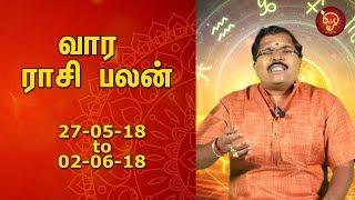 Vaara Rasi Palan (27-05-2018 to 02-06-2018) | Weekly Astrosign Predictions | Murugu Balamurugan