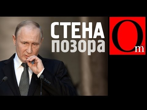 Стена позора, которую построил Путин