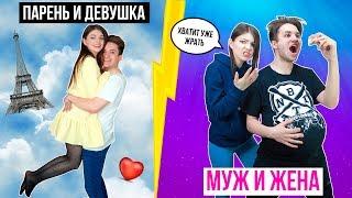 ПАРЕНЬ И ДЕВУШКА VS МУЖ И ЖЕНА | СКЕТЧ