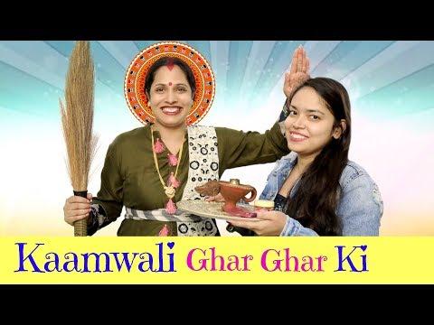 Kaamwali Bai GHAR GHAR Ki - Diwali Special   #Sketch #Fun #Roleplay #ShrutiArjunAnand