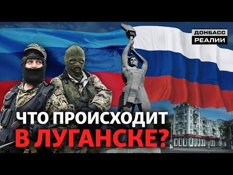 Протесты в «ЛНР»: Россия меняет верхушку боевиков? | Донбасc Реалии