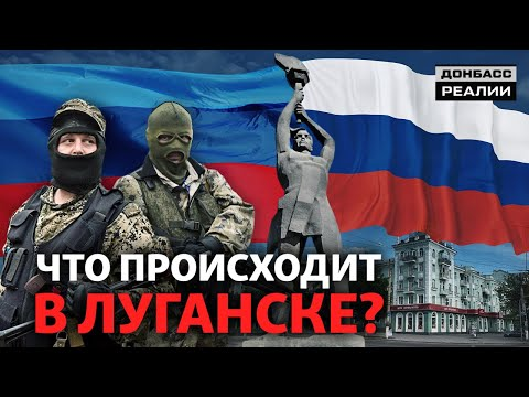 Протесты в «ЛНР»: