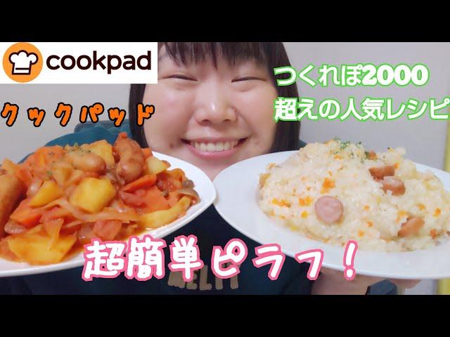 【超簡単!】おデブが炊飯器でめちゃうまピラフを作ってただ食べる!