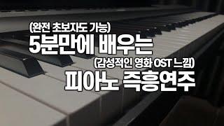 피아노 배우기 [초보자도 5분만 배우면 100개 넘게 칠 수 있음 진짜로..]