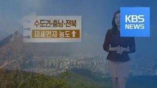 [날씨] 오늘 전국 맑음…중서부 미세먼지 농도 점차 높아져 / KBS뉴스(News)