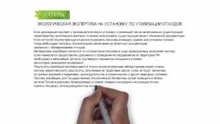 видео Экологическая экспертиза как бизнес