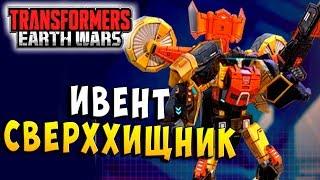 СВЕРХХИЩНИК! Трансформеры Войны на Земле Transformers Earth Wars #124