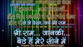 Shri Ram Janki Baithe Hai Mere Seene Me (Clean) Demo Karaoke Stanza-3 हिंदी Lyrics By Prakash Jain