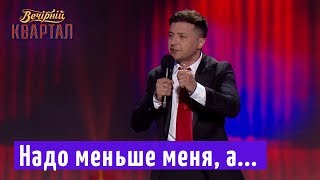 Надо меньше меня, а больше друг с другом - Петр Порошенко | Вечерний Квартал 2018