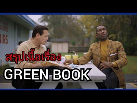 สปอยหนัง กรีนบุ๊ค Green book(2018)