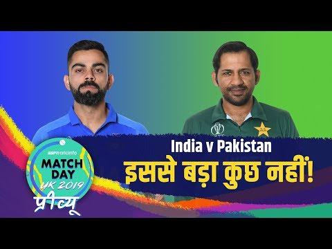 India v Pakistan   CWC 2019 का सबसे बड़ा मुकाबला, इंडिया फेवरेट लेकिन प्रेशर हैंडल करने वाला जीतेगा