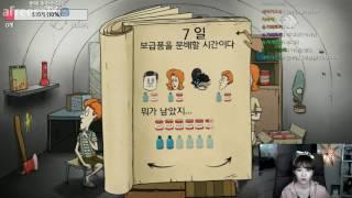 60초핵전쟁에서살아남기 난이도어려움 파괴한다 [스팀게임] !!! 슈기♬ Mukbang