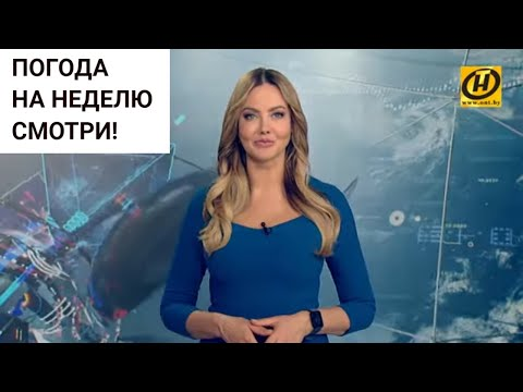 Погода на неделю 9-15 марта 2020. Прогноз погоды. Беларусь | Метеогид