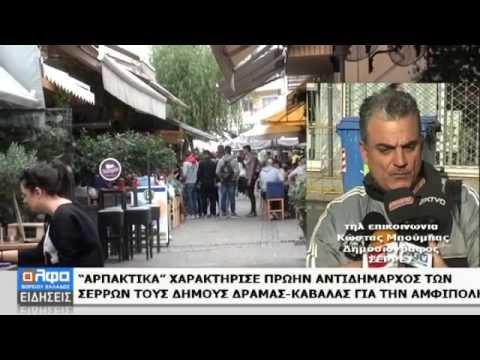 Σερρες : Δημοτική Σύμβουλος χαρακτηρίσε τους Δήμους Δράμας  και Καβάλας «αρπακτικά»