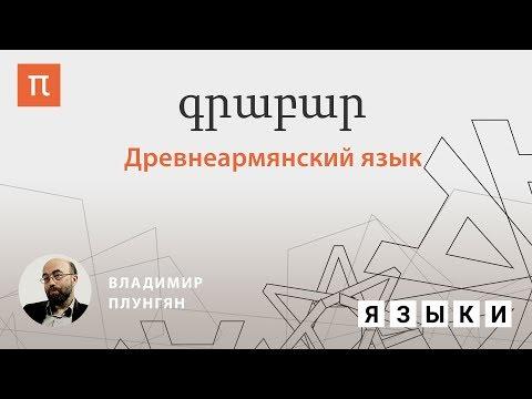 Древнеармянский язык — Владимир Плунгян