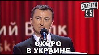 Валерий Жидков Предсказывает Будущее Украины угар прикол порвал зал - #ГудНайтШоу Квартал 95