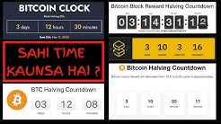 Bitcoin Halving - What is the Correct Time? - Hindi