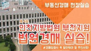 [부동산경매 현장실습] 제 4화. 인천지방법원 부천지원…