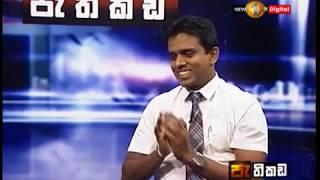 Pethikada Sirasa TV 12th March 2019 Thumbnail