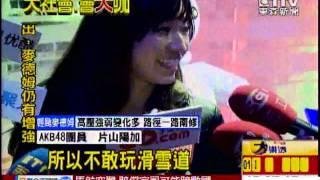 AKB48成員「片山陽加」第一次在台灣體驗互動冰雕展,卻臨時喊卡不敢玩,...