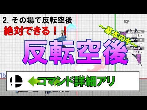 【スマブラSP】絶対できる!!反転空後!!~基本のキ~※コマンド詳細アリ