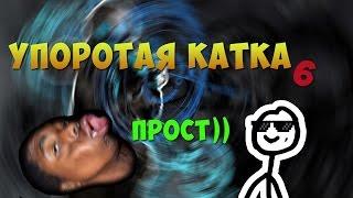 УПОРОТАЯ КАТКА #6 : ПРОСТ))