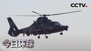 紧贴实战 武装直升机多弹种实弹射击  《今日环球》CCTV中文国际 - YouTube