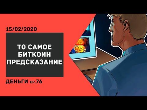 Предсказываю будущее криптовалюты Биткоин /ДЕНЬГИ Ep.76