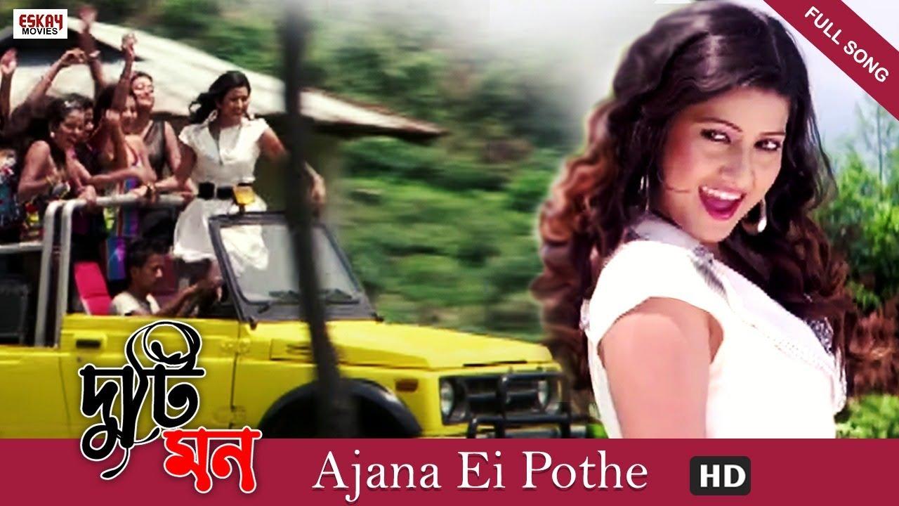 Ajona Eai Pothe   Full Song   Duti Mon   Rohit Roy   Mayuri   Ranjit Mallick   Eskay Movies