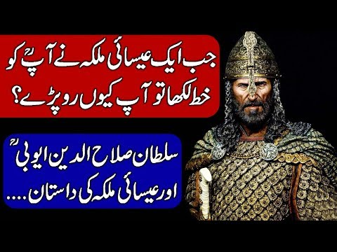 Sultan Salahuddin Ayubi (Saladin) and Queen of Kerak. Hindi & Urdu