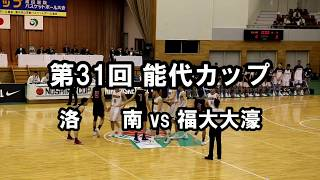 能代カップ 2018 洛南 vs 福大大濠
