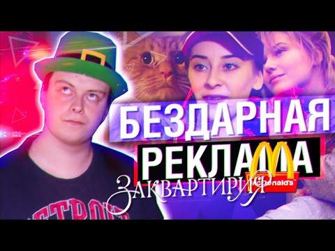БЕЗДАРНАЯ РЕКЛАМА: ЗАКВАРТИРИЯ и МакДоналдс (feat. marazm)