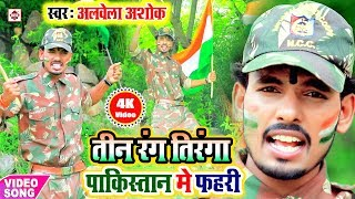 Aarkesta Star Alwela Ashok का NEW देश भक्ति पहला वीडियो गाना - Tin Rang Tiranga Pakistan Me Fahari