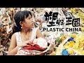 Plastic China | Trailer