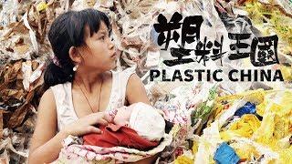 Plastic China   Trailer thumbnail