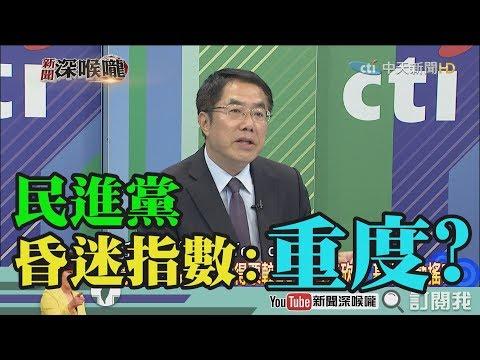 《新聞深喉嚨》精彩片段 民進黨昏迷指數:重度? 黃偉哲:民進黨就是狼性!