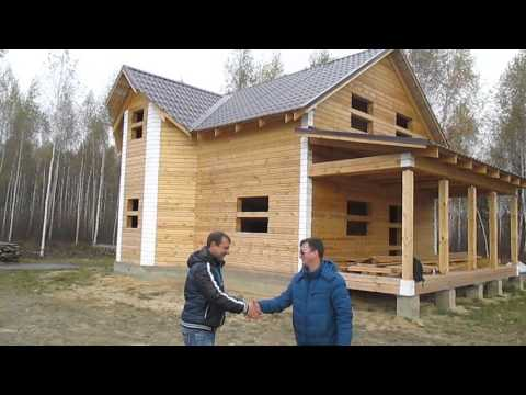 Видео-отзыв строительства дома из бруса 8х10 в Ярославле. Компания Дом Мечты www.domrs.ru