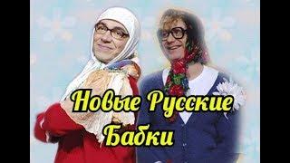 Новые Русские бабки Сборник сумашедшего юмора