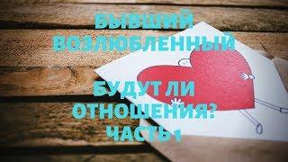 """""""БЫВШИЙ ВОЗЛЮБЛЕННЫЙ"""" Часть 1. Общий онлайн расклад на таро."""