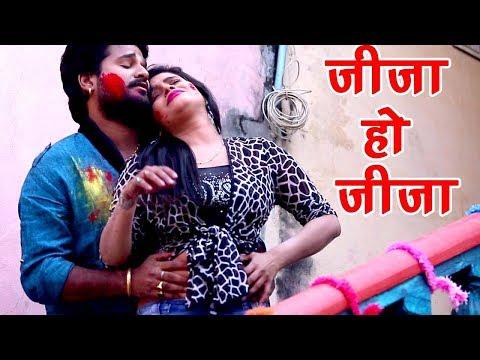Ritesh Pandey का सबसे सबसे हिट होली 2018 - जीजा हो जीजा - Bhojpuri Holi Songs 2018 New