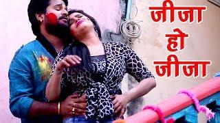Ritesh Pandey का सबसे सबसे हिट होली 2018 जीजा हो जीजा Bhojpuri Holi Songs 2018 New