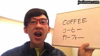 ネイティブじゃなくても通じる英語発音!? (レストラン編) thumbnail