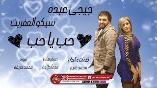 جيجى عبده - سيكو العفريت - اغنية حب يا حب 2019 ( رب الكون ادانا هدية اى كلام نعمله اغنية )