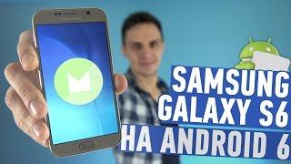 Samsung S6 на Android 6.0: что нового?