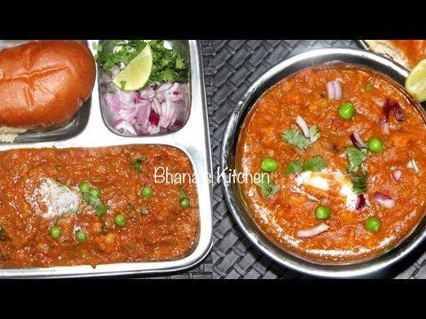Homemade Pav Bhaji Video Recipe | Quickest One Pot Pressure Cooker Bhavna's Kitchen