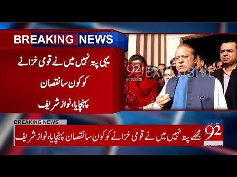 Nawaz Sharif Talks To Media Outside Accountability Court - 19 December 2017