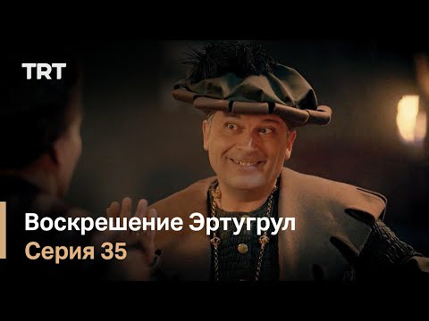 Воскрешение Эртугрул Сезон 1 Серия 35
